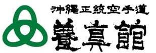 養真館ロゴ